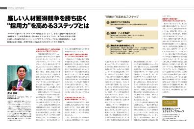 日本人材ニュースショートインタビュー
